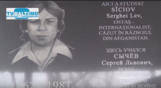 Открытие мемориальной доски Сергею Сычеву в Бельцах