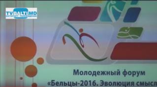 Молодежный форум» Бельцы- 2016.Эволюция смыслов».