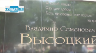 Л. Белова:» Спасибо, что В. Высоцкий был в моей жизни «…