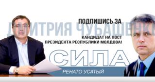 Молдова подписывается за Дмитрия Чубашенко