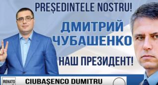 Голосуйте за Дмитрия Чубашенко!