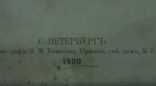 Фонд «Редкие книги» в мун. Бэлць, библиотека Е. Кошериу