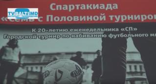 Турнир по набиванию футбольного мяча в Бельцах