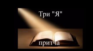 Мудрая Притча — Три Я!!!