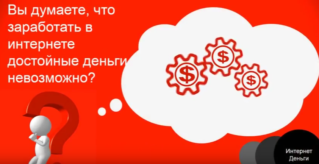 Проект Интернет Деньги