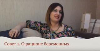 Проект Эльвиры Шуваевой:»Советы на все случаи жизни».Советы нутрициолога — О рационе беременных.