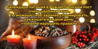 Рождественский пост 2016-2017 календарь питания по дням.