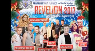 Что ожидает бельчан в новогоднюю ночь на площади?!…