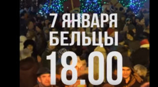 7 января, в 18:00 на центральной площади в Бельцах состоится праздничный концерт.