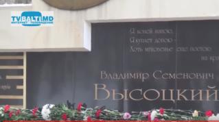 Владимир Высоцкий -символ эпохи…