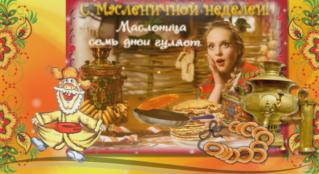 С МАСЛЕНИЦЕЙ,ДРУЗЬЯ!