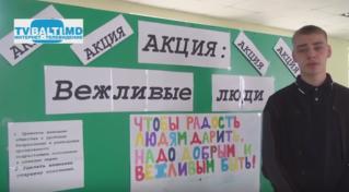 В лицее М Горького стартовала акция» Вежливые люди»