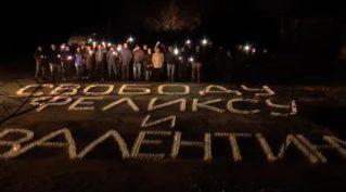 Акция протеста в поддержку политзаключенных, в том числе Валентина Чимпоеш и Феликса Гринку.