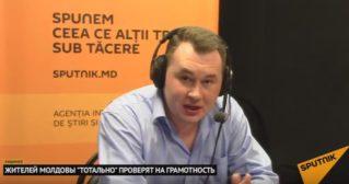 Жителей Молдовы «тотально» проверят на грамотность