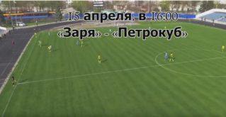 Анонс матча «Заря» — «Петрокуб» 15.04.2017