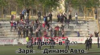Анонс матча «Заря» — «Динамо-Авто» 30.04.2017
