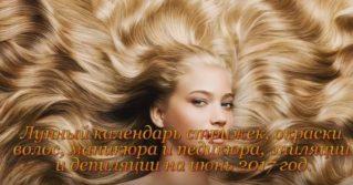 Июнь 2017. Лунный календарь стрижек, окраски волос, маникюра и педикюра, эпиляции и депиляции.