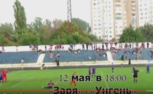 Анонс матча ФК «Заря» — ФК«Унгень»,который состоится 12.05.2017