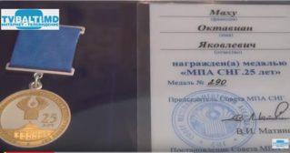 О. Маху удостоен памятной медалью Межпарламентской Ассамблеи СНГ