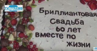 Бриллиантовая свадьба семьи Петьковых-60 лет вместе по жизни.