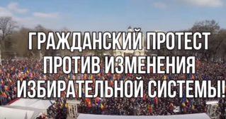 11 июня все на протест против изменения избирательной системы!