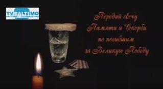 Передай свечу памяти…