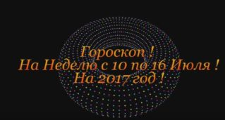 Гороскоп на Неделю ! С 10 по 16 Июля 2017 год !