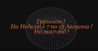 Гороскоп на Неделю с 7 по 13 Августа 2017 год !