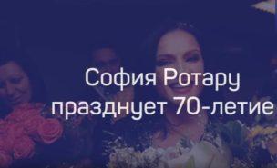 София Ротару празднует 70-летие
