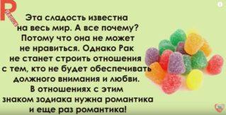 Какая вы конфета по знаку зодиака?