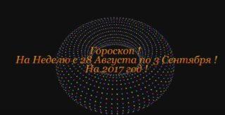 Гороскоп на Неделю с 28 Августа по 3 Сентября 2017 год !