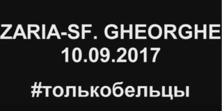 Анонс матча: «Заря» — «Сфынтул Георге»