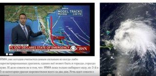 Ураган IRMA несет Америке Ад на Земле и Апокалипсис