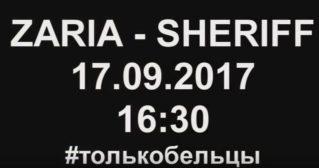 Анонс матча: «Заря» — «Шериф». 17.09.2017