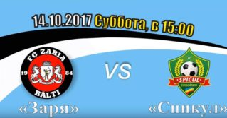 Анонс матча: «Заря» — «Спикул». 14.10.2017
