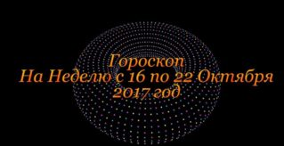 Гороскоп На Неделю с 16 по 22 Октября 2017 год !