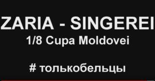 Анонс 1/8 финала кубка Молдовы: ФК «Заря» — ФК «Сынжерей»