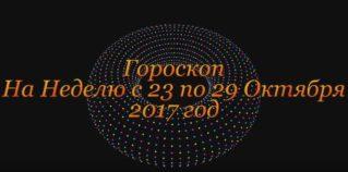 Гороскоп На Неделю с 23 по 29 Октября 2017 год !