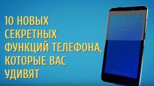 10 Новых Секретных Функций Телефона, Которые Вас Удивят