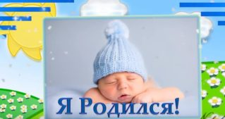 Поздравляем  Козярских Вадима и Наталью с рождением сына Михаила
