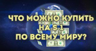 Что Можно Купить на $ 1 по Всему Миру?