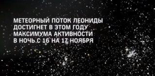 Пик метеорного потока Леониды придется на 17 ноября