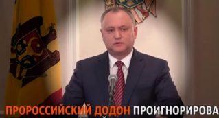 Пророссийский Додон проигнорировал недружественный шаг молдавских властей в отношении России