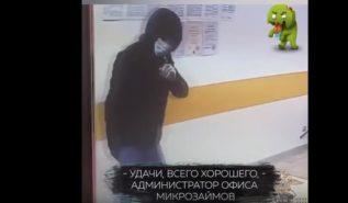 Вежливое ограбление в Москве