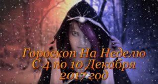 Гороскоп На Неделю С 4 по 10 Декабря 2017 год