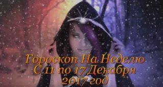Гороскоп На Неделю С 11 по 17 Декабря 2017 год