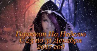 Гороскоп На Неделю С 25 по 31 Декабря 2017 год