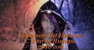 Гороскоп На Неделю С 8 по 14 Января 2018 год