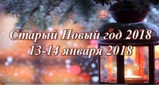 Старый Новый год 2018/ 13 — 14 января 2018