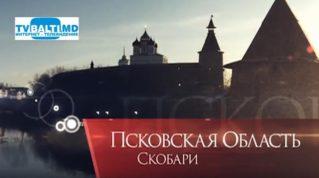 Презентация Псковской области-» Скобари»